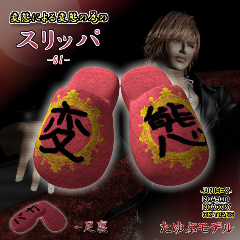 slippers-POP-tayubu.jpg
