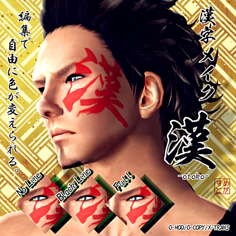 kanji tatoo-[otoko]POP