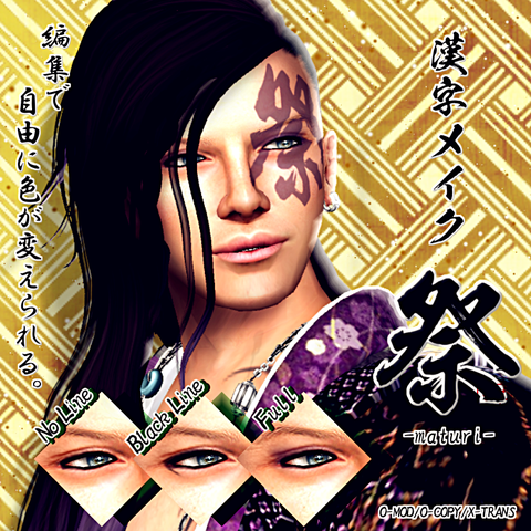 kanji tatoo-[maturi]POP