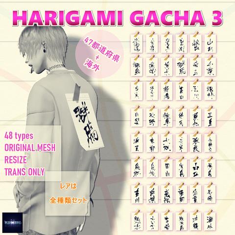 hrigami GACHA pop3-1