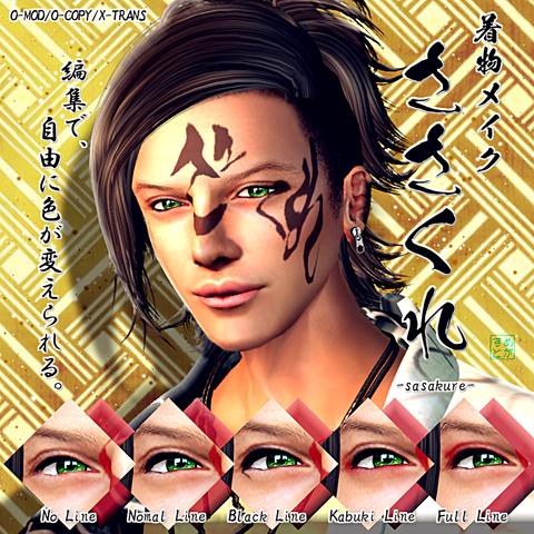 kanji tatoo-[sasakure]00POP