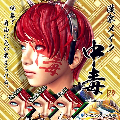 kanji tatoo-[doku]POP