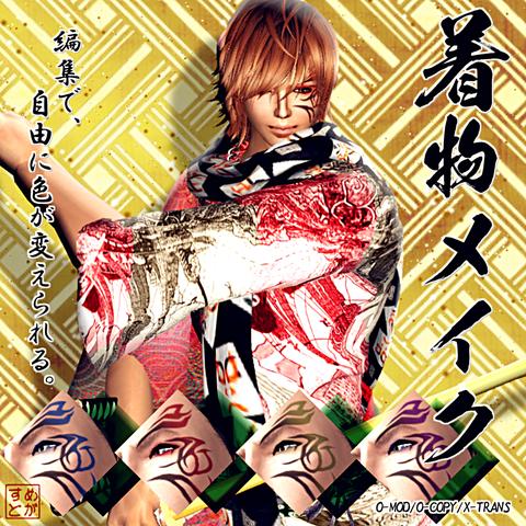 kanji tatoo-[kimono]POP