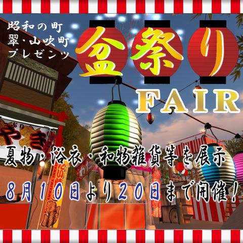 Yamabuki-BonFestivali2015Fair