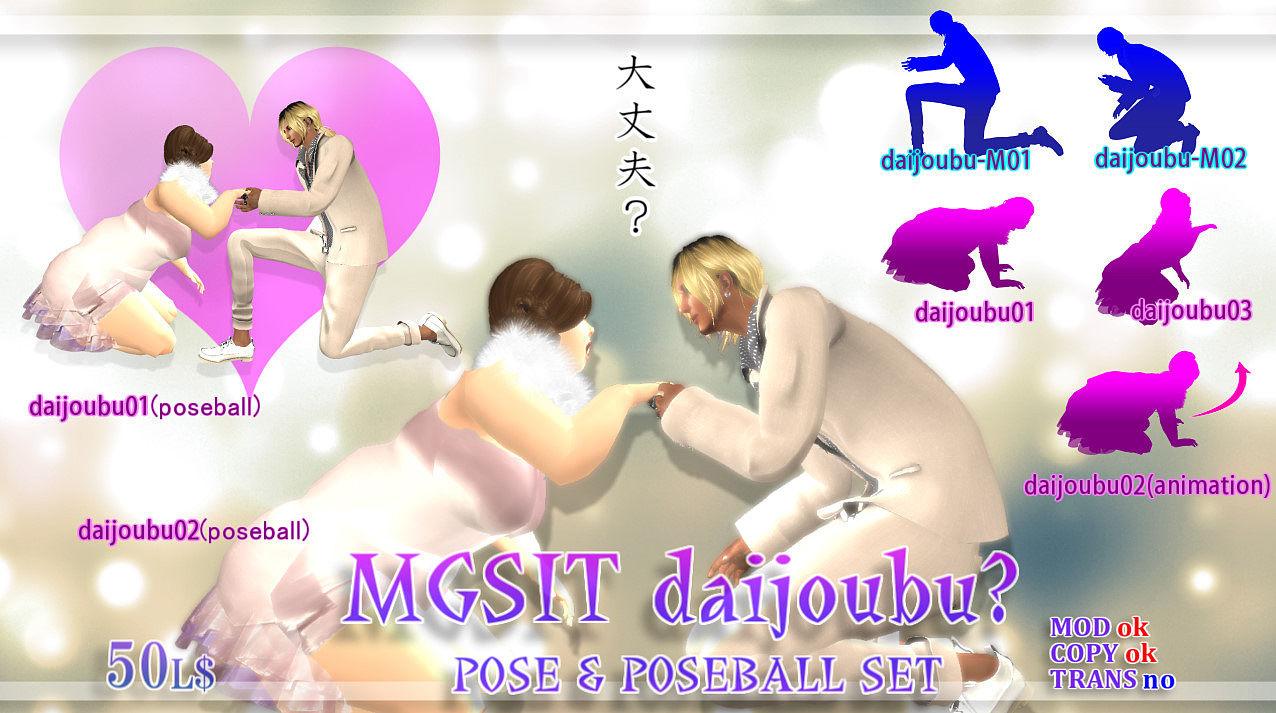 daijoubu-POP01.jpg