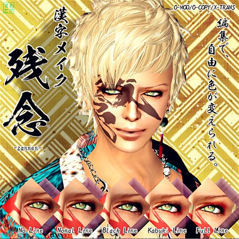 kanji tatoo-[zannen]POP