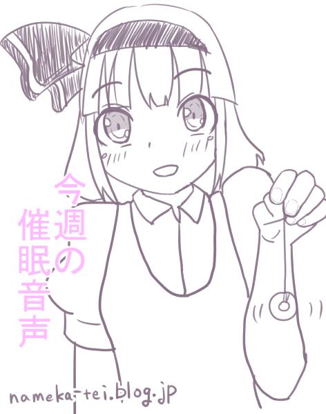 2017-09-11妖夢ちゃん催眠