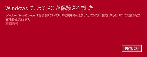 SS_Windows によって PC が保護されました_20160415174941_No00