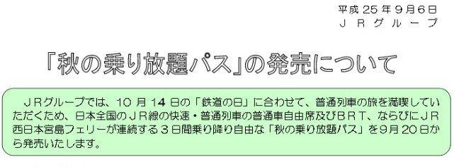 20130907.jpg