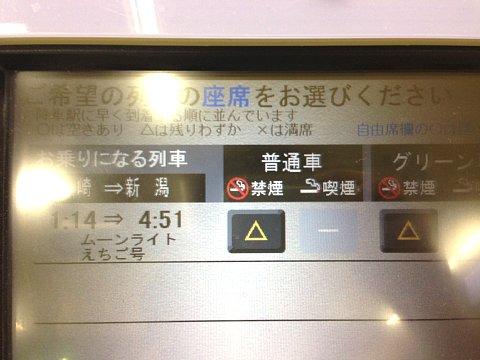 echigo005.jpg