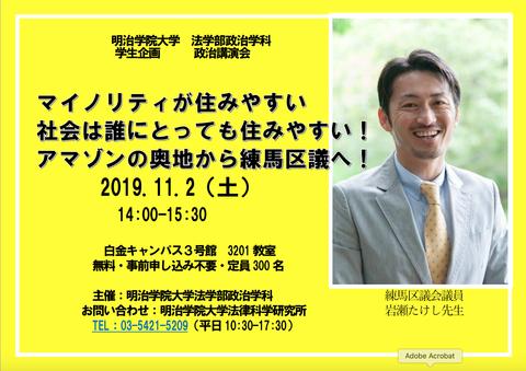 スクリーンショット 2019-10-08 20.18.13