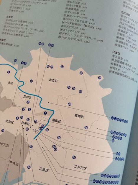 東京右半分 1