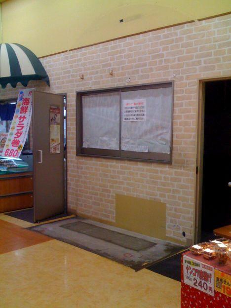 リブレ京成豆腐コーナー閉店