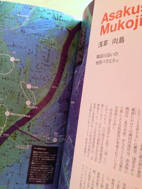 東京凸凹地形案内