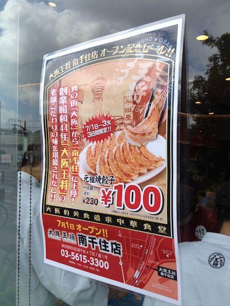 大阪王将南千住店オープン