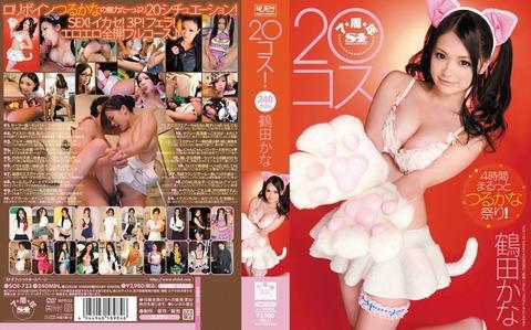 鶴田かな13