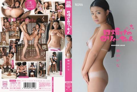 鶴田かな5