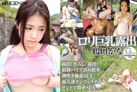 鶴田かな6