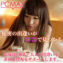 PCMAX010