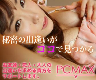 PCMAX05