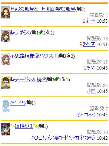 ワクワクメール6