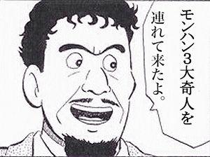 【MH4G】モンハン三銃士?いやいや3大奇人が遂に決定~♪(私選)【神動画】