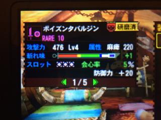 【MH4G】発掘片手剣で攻撃力476爆破220でも斬れ味が匠付けても紫が出なかったら(右端まで白)ゴミで繋ぎにも使えないですか?