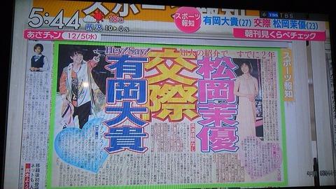 【熱愛発覚】松岡茉優とJUMP有岡大貴が同棲中の模様・・・