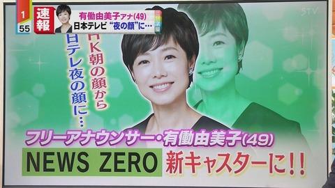 【有働激怒】嵐・櫻井「日テレ会見ドタキャン」の理由がコチラ・・・・・