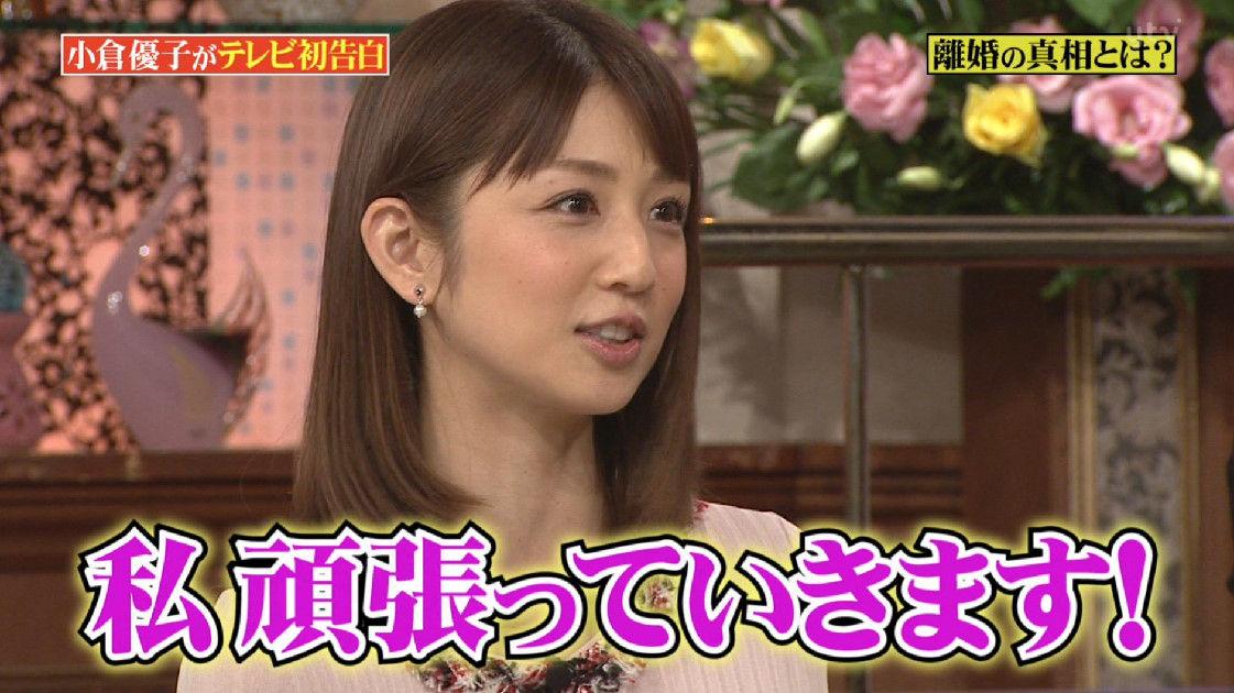 「小倉優子 重すぎる女」の画像検索結果