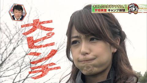 【検証画像】宇垣美里アナの首元に残るキスマークがコチラwwwww
