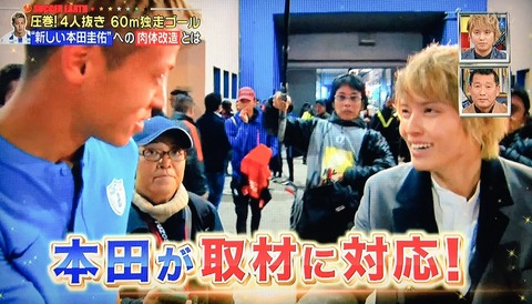 【蹴球少年】NEWS手越祐也、「本田圭佑選手へ真剣インタビュー」で称賛ってよwwwwwww