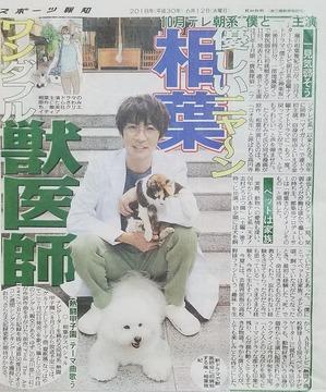 【グループ初】嵐・相葉雅紀、5年愛の恋人と結婚の模様・・・