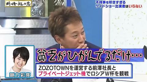 【ZOZO剛力騒動】中居正広「貧乏がひがんでるだけ…」←これwwwww