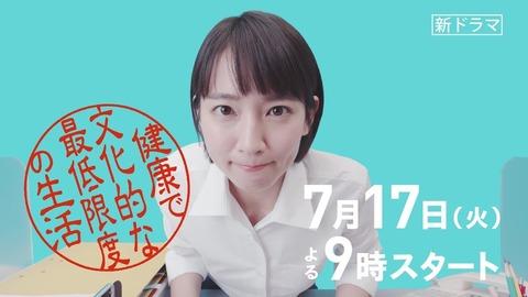 【ドラマ爆死】吉岡里帆の人気の正体がコチラ・・・・・