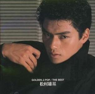【衝撃告白】松村雄基「失うものはない」←これwww