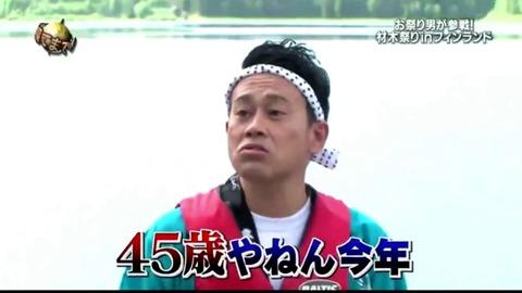 【ヤラセQ】宮川大輔「これ、祭りちゃうやん!?」←これwww