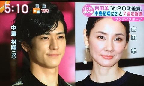 【Hey! Say! JUMP】中島裕翔、吉田羊の影響で体が若い女性を受け付けなくなった模様・・・・・