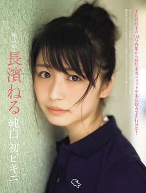 欅坂46・長濱ねる、写真集12万部売れた「予約の勢いがすさまじい」www