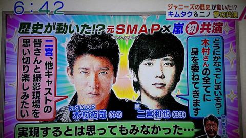 【元SMAP】木村拓哉、嵐は「すごくバランスがいいグループ」←これwwwww