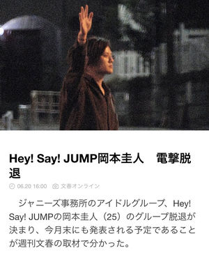【何があった?】Hey! Say! JUMP岡本圭人 緊急脱退の理由がコチラwwwww