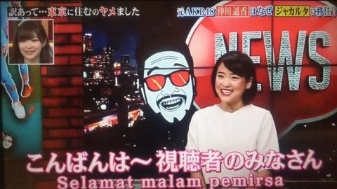 【インドネシア国民的アイドル】元AKB・仲川遥香、現在の収入がコチラwww