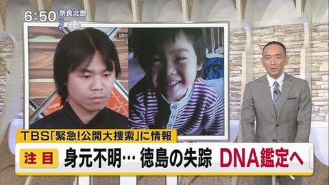 1月31日にテレビ番組で身元不明者として紹介された男性が29年前に徳島県貞光町(現つるぎ町)で失踪した松岡伸矢(しんや)ちゃん=当時(4)=に似ているとの