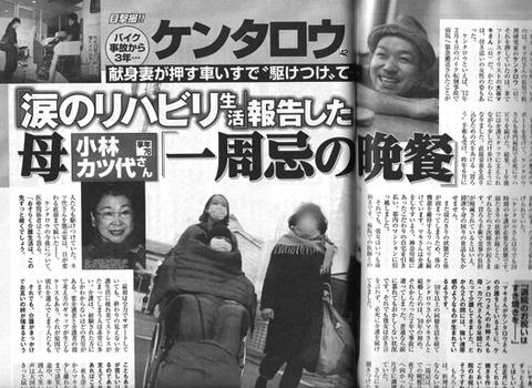 心平ちゃん途中からごめんね」と自身に代わり国分のパートナーを務めている料理研究家の栗原心平氏(39)に謝罪した。