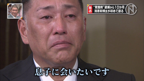 【自殺願望】清原和博氏「生きていてもしゃあないやろ」←これ・・・・・