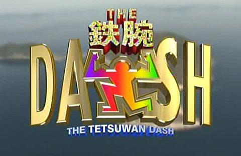 【あの事件】「鉄腕DASH」が低視聴率になった理由がコチラ・・・・・