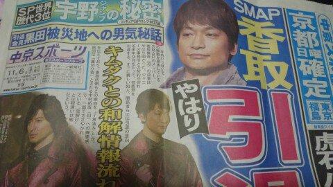 【エンタメ画像】【引退か?】「香取慎吾はまもなく消える」!!!CM契約は残り1社のみってよ♪♪♪♪♪♪♪