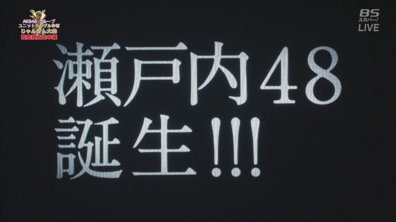 【エンタメ画像】《もういらね》AKB新グループ、瀬戸内「STU48」来夏発足ってよ!!!!!!!