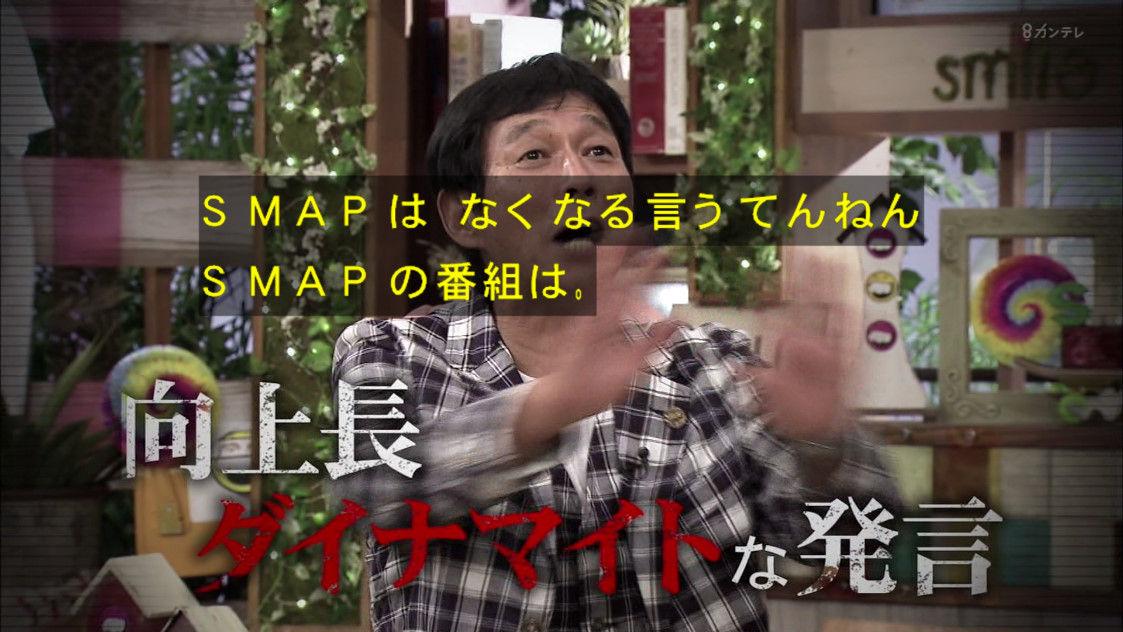 【エンタメ画像】《暴露》さんま「オレは木村派や」 SMAP解散実情「記事通り!!ほぼ間違いない」ってよ★★★★★★★
