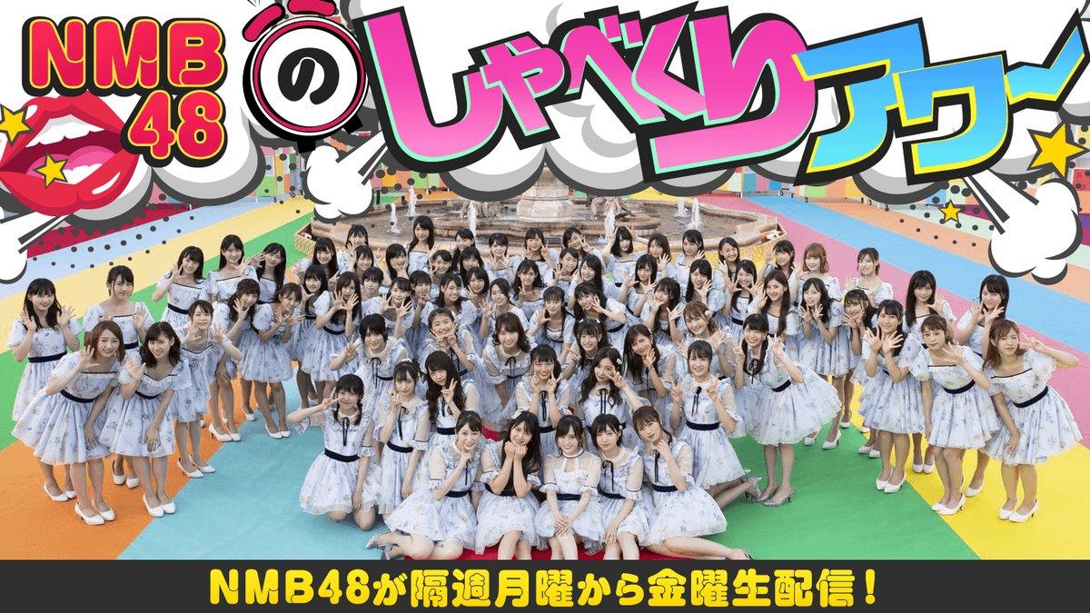 11/28 17:00〜「NMB48のしゃべくりアワー」出演:東由樹×久代梨奈、テーマ:流行り/ニュース